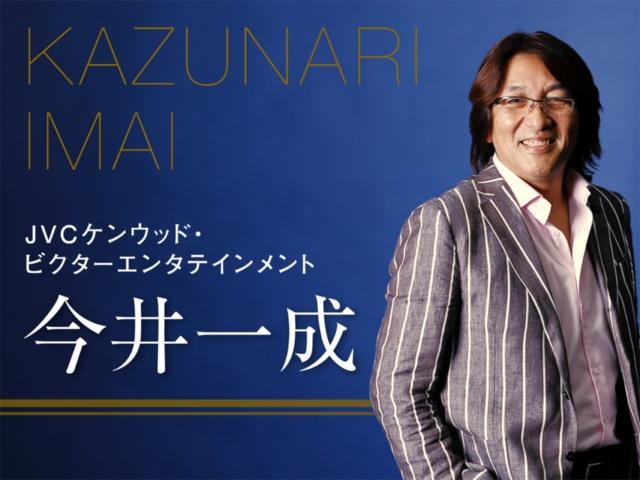 JVCケンウッド・ビクターエンタテインメント 取締役。1986年に日本ビクターに入社。オーディオ機器の営業を経て、94年にソフト部門であるビクター音楽産業(当時)のスピードスターレコーズでアーティスト宣伝を担当。大ヒットした『TSUNAMI』のリリースや、伝説の茅ヶ崎ライブを行った頃のサザンオールスターズではチーフプロモーターとしてプロモーションを担当。その後、2009年からはデジタルビジネス部の部⻑として、スマホ時代の音楽配信マーケットを担当。17年6月に取締役就任