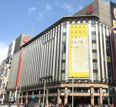 三越銀座店の2019年2月の売り上げは前年同月比2.0%減だった