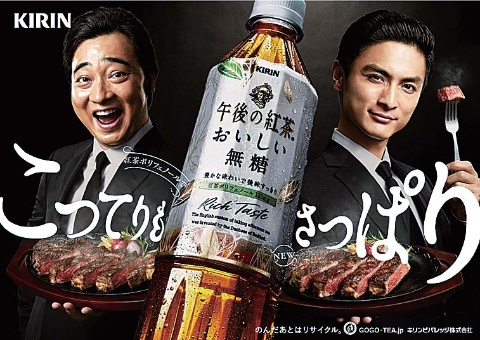 こってり顔のお笑い芸人、斉藤慎二が、ステーキを食べた後に「おいしい無糖」を飲むと、さっぱり顔のイケメン俳優、高良健吾に早変わりするCMも話題に