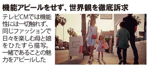 """「母と娘」シャンプーが躍進 マーケの定石に反して機能性を""""封印""""(画像)"""