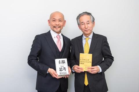 音部大輔氏(左)と早稲田大学ビジネススクール教授の内田和成氏。互いの著書である『マーケティングプロフェッショナルの視点』(音部大輔著)と、『右脳思考』(内田和成著)を手に