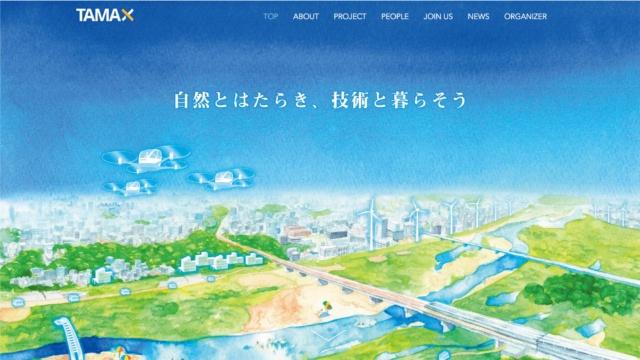 「TAMA X」のウェブサイト。自然と技術が融合する世界観を伝えるため、水彩画による田園風景とその背後に白で隠れた技術を表現した