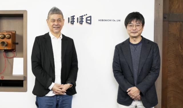 ほぼ日の糸井重里社長(左)とエステー執行役 エグゼクティブ・クリエイティブディレクターの鹿毛康司氏(右)