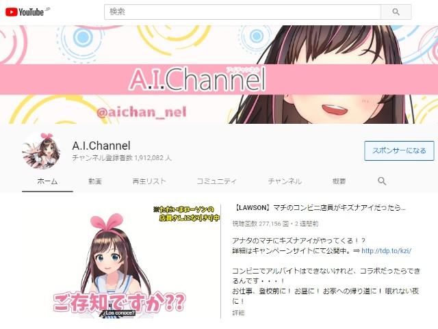 人気バーチャルユーチューバー「キズナアイ」のチャンネルには190万人以上が登録する ©Kizuna AI