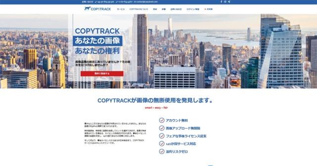 「Copytrack」のWebサイト