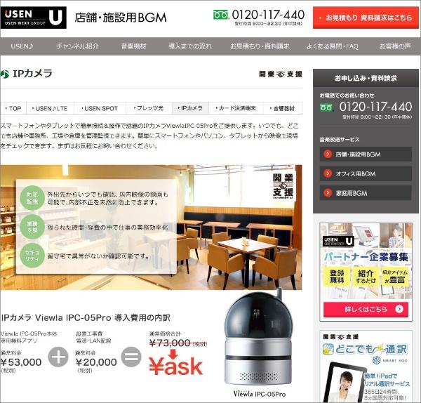 ネットワーク経由でクラウドに動画を保存できる安価なサービスの一つ、USENの「IPカメラ」のWebサイト