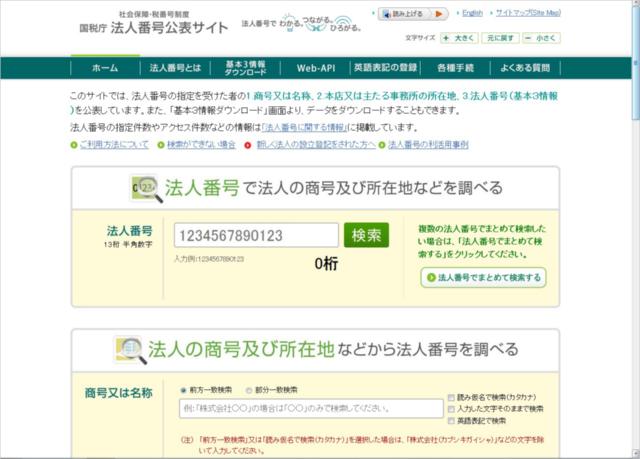 国税庁法人番号公表サイトのトップページ