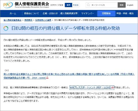 「十分性認定」がなされたことを伝える、個人情報保護委員会のWebサイト