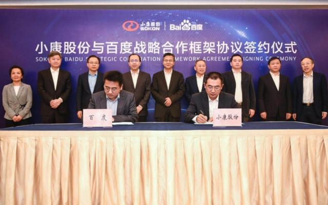 バイドゥと重慶小康工業集団は自動運転について戦略提携を結んだ(小康のサイトより引用)