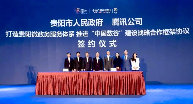貴陽市やテンセントの幹部が契約の式典に出席した(テンセントのサイトより引用)