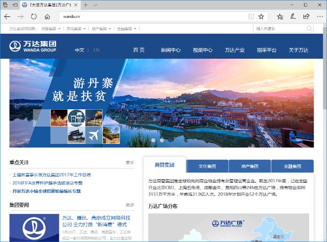 中国不動産大手、ワンダ・グループのWebサイト