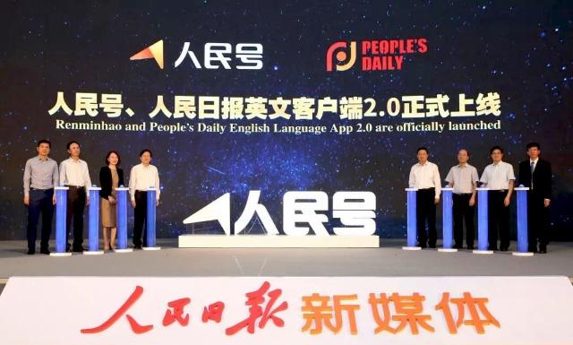 バイドゥと人民日報は新たなメディアプラットフォームとAI活用を発表した(バイドゥのサイトより引用)