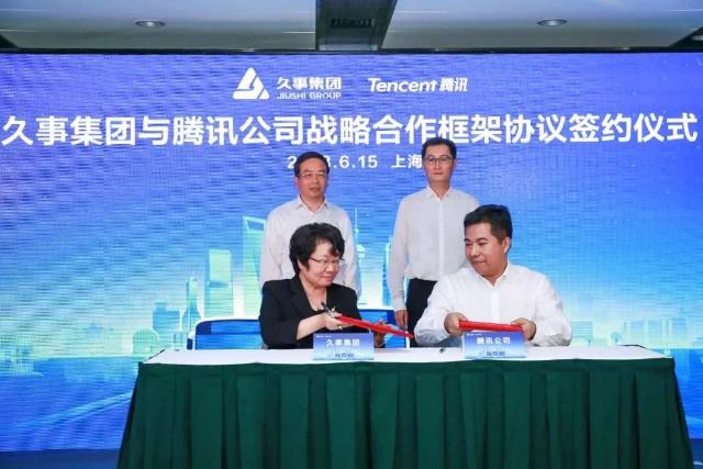 テンセントと上海市の交通サービスを提供する上海久事集団が提携した(テンセントのサイトより引用)