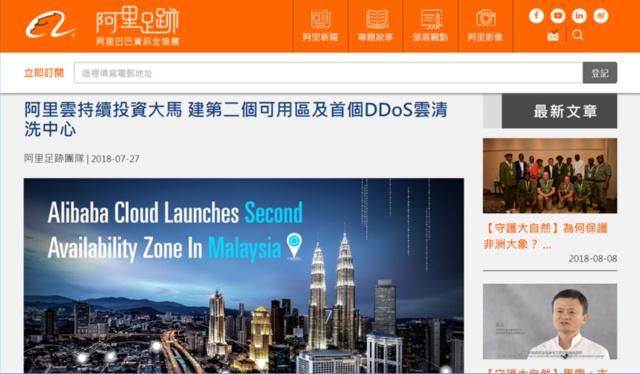 マレーシアで2拠点目のデータセンター稼働を伝えるアリババのホームページ
