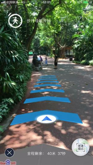 「長隆AR動物園」アプリのARナビ機能。バイドゥスマートミニプログラムを使うことで観光地向けアプリなどに個性的なテーマのイメージをカスタマイズできる(バイドゥのリリースから引用)