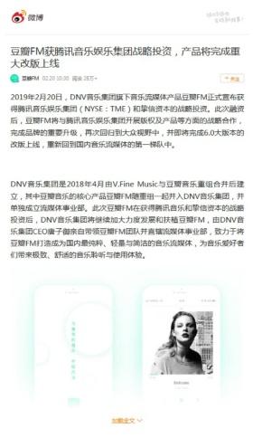 DNV音楽グループがテンセントから戦略投資を受けたことを発表した