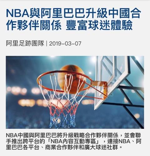 アリババ NBAとの提携を強化しさまざまなコンテンツを配信へ(画像)
