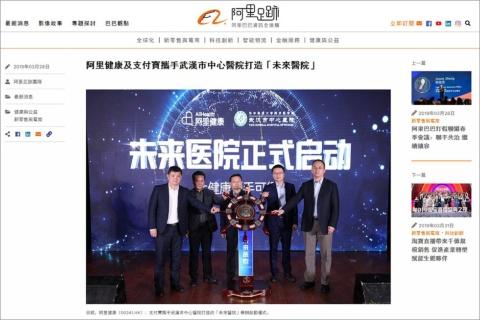 アリババ集団は「未来医院(未来病院)」の開始を正式に発表