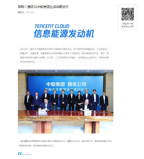 提携を発表した騰訊控股(テンセント)と中粮集団(COFCO)
