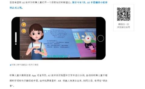 バイドゥのリリースに示された、ARを使ってキャラクターが絵本の内容を手話で示すイメージ