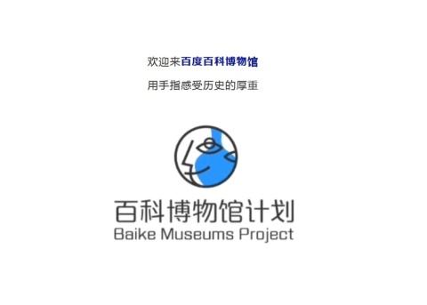 バイドゥは深セン市と博物館のデジタル化で提携した