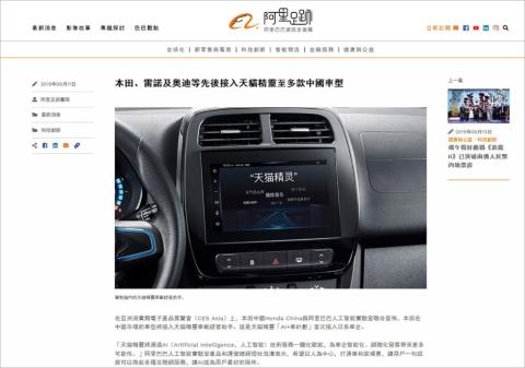 アリババとホンダの提携は、中国の上海で開催された家電IT(情報技術)の見本市「CESアジア」で発表された