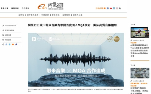 MQA技術の導入を発表するアリババ集団のリリース