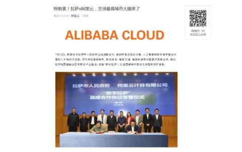 アリババクラウドは提携を発表した
