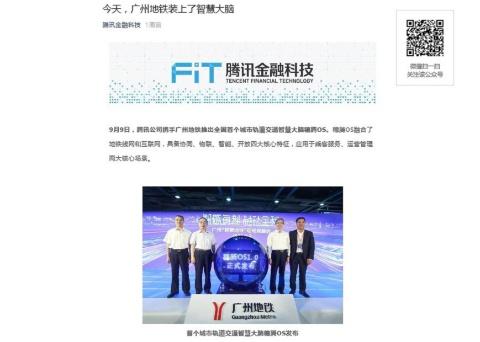 テンセントは広州地下鉄と提携し、地下鉄のスマート化に取り組むと発表した