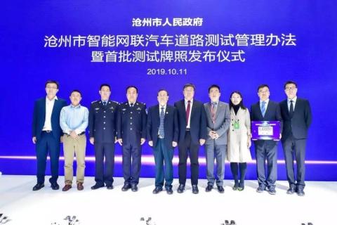滄州市人民政府は、バイドゥに向けて30枚の自動運転車専用ナンバープレートを発行した