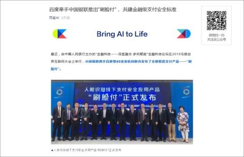 中国銀聯などとの提携を発表するバイドゥのリリース