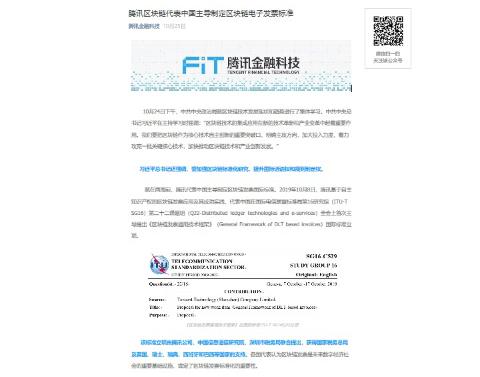 ブロックチェーン電子領収書の国際標準確立へ向けてITUに提案したことを知らせるテンセントのリリース