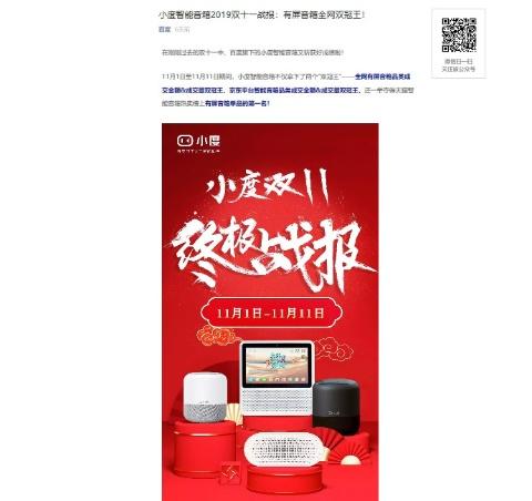 スマートスピーカーが中国首位の売上高を達成したことを知らせるバイドゥのリリース
