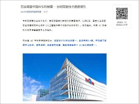 AI技術の特許申請件数が中国国内最多となったことを知らせるバイドゥのリリース