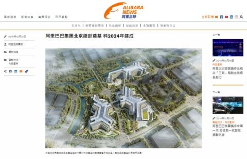 アリババ集団が2つ目の本部を北京で建設開始したことを知らせるリリース