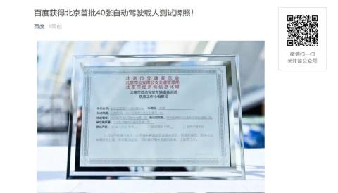 バイドゥが北京で40枚の自動運転ナンバープレートを取得したことを知らせるリリース