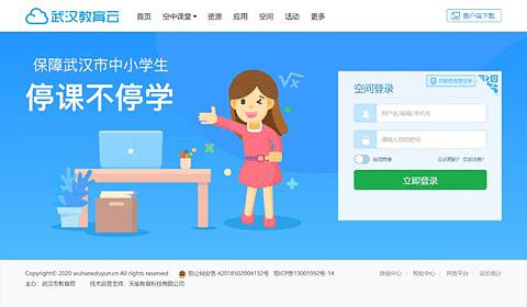 武漢教育雲空中課堂のサイトのログイン画面