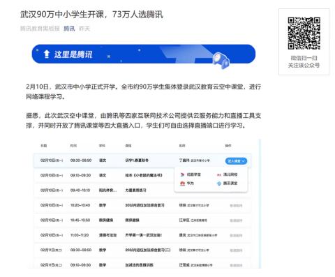 テンセントのオンライン授業支援サービスが、武漢市の学生90万人のうち73万人に利用されたことを知らせるリリース