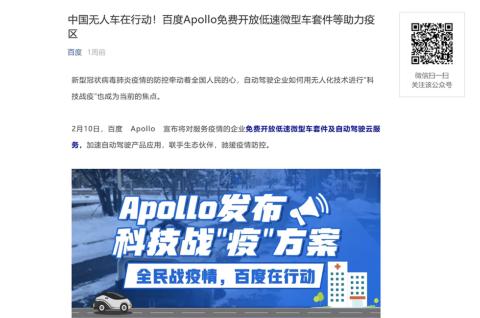 小型低速車用の自動運転支援サービスを無償開放したことを伝えるバイドゥのリリース