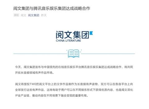 騰訊音楽娯楽集団(テンセント・ミュージック・エンターテインメント・グループ、略称TME)と閲文集団(チャイナリテラチャー)の提携を伝える閲文集団のリリース