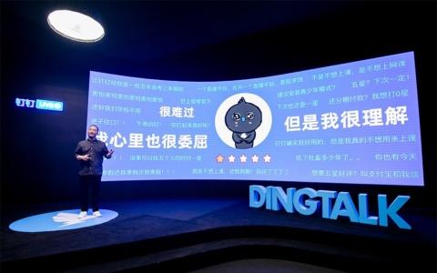釘釘(ディントーク)は中国全土30以上の省で14万校、合計1億2000万人の学生に利用され、授業に使われていることを明らかにした(アリババ集団のリリースより)