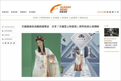 「天猫雲上時装周(Tモール・クラウド・ファッション・ウィーク)」の開催を取り上げるアリババのリリース