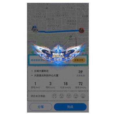 出発地点と到着地点が水晶タワーに切り替わり、目的地に到着すると「到達目的地」の文字が出現(テンセントのリリースより)