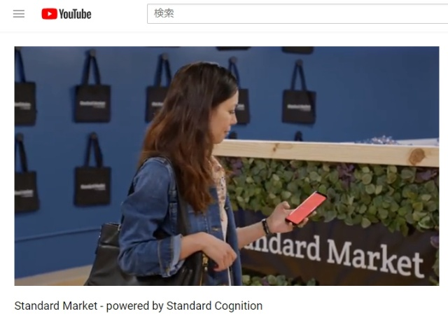 アプリを起動するとスマホの画面が赤く光り、来店を検知する(画像はスタンダード・コグニションのイメージ動画)