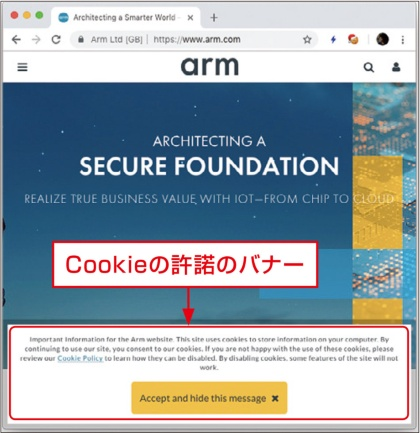 図5●GDPRの影響で最近よく表示されるCookieの承認バナー。画面はARMのWebサイトの例。グローバル企業のサイトでGDPRの影響が強くなるため、よく見かける