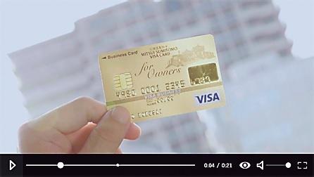 ビジネスパーソンがさまざまなトラブルをカードによって解決するシーンを見せて商品の魅力を伝える