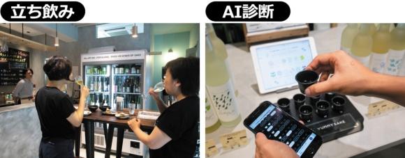 """""""AIソムリエ""""が好みの日本酒を判定する「おしゃれ角打ち」(画像)"""
