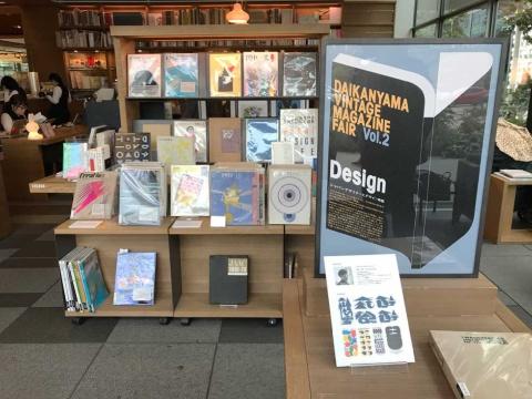 「DAIKANYAMA VINTAGE MAGAZINE FAIR Vol.2 Design ジャパンデザイナーとデザイン雑誌」(19年2月1日から2月28日まで。2号館1階建築・デザインフロア)。通常、イベントのPOP等はほとんど社内で制作しているが、今回のビジュアルは若手注目デザイナーの小林一毅氏に依頼するという力の入れようだ