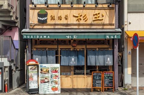 「鮨・酒・肴 杉玉 神楽坂」(東京都新宿区)