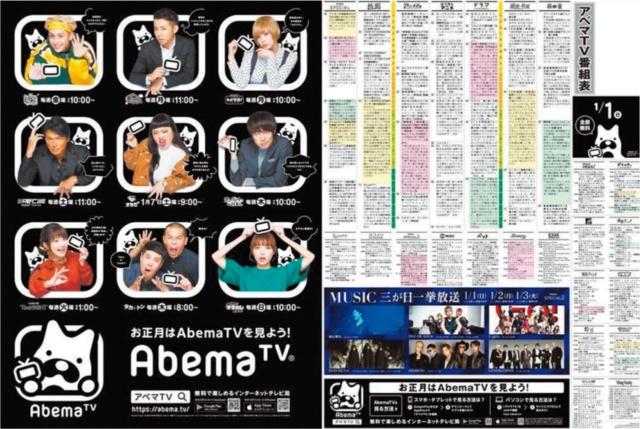 テレビ欄形式でのクリエイティブを採用した「AbemaTV」新聞広告「お正月はAbemaTVを見よう!」。日本新聞協会主催「新聞広告賞2017」広告主部門にて優秀賞を受賞した
